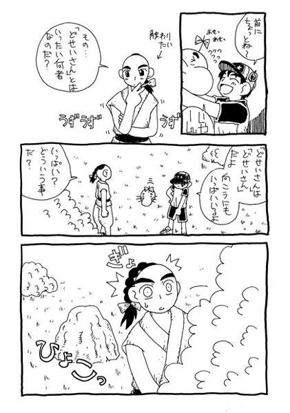 puuoujitodoseisann-05.jpg