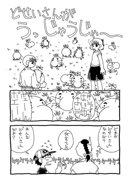 puuoujitodoseisann-06.jpg