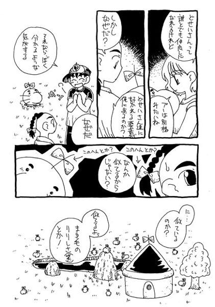 puuoujitodoseisann-09.jpg