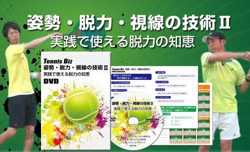 姿勢・脱力・視線の技術Ⅱ 榊原太郎 効果