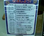2006年三重県花火大会