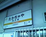 JR高茶屋駅
