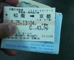 京都~滋賀~松阪、ミステリーツアー