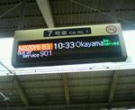帰りの新幹線(東京~岡山行き)