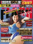 FLASHフラッシュの今週号買いました