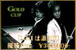 難波JJゴールドカップ