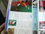 週刊アスキー153ページ