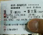 東京からの新幹線