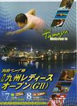 第11回九州レディースオープン(GⅡ)