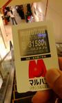 マルハン30000発超等価交換