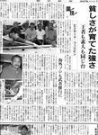 朝日新聞・井上直美選手の記事