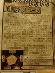 スポニチの記事「江辺香織」さん