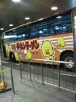 面白いバス3