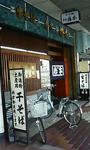 徳島県 食事処