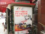 2008年の中国上海