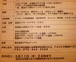 琵琶湖オープン募集要項