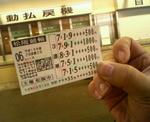 松阪競輪準優勝レース的中車券