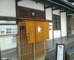 """大阪なんばの洋食屋""""北極星"""""""