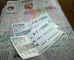 11レースの投票券