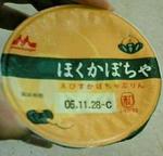 Morinaga 写真画像