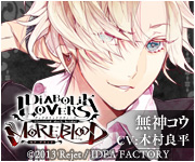 DIABOLIK LOVERS MORE'BLOOD
