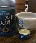 Ozeki_380.jpg