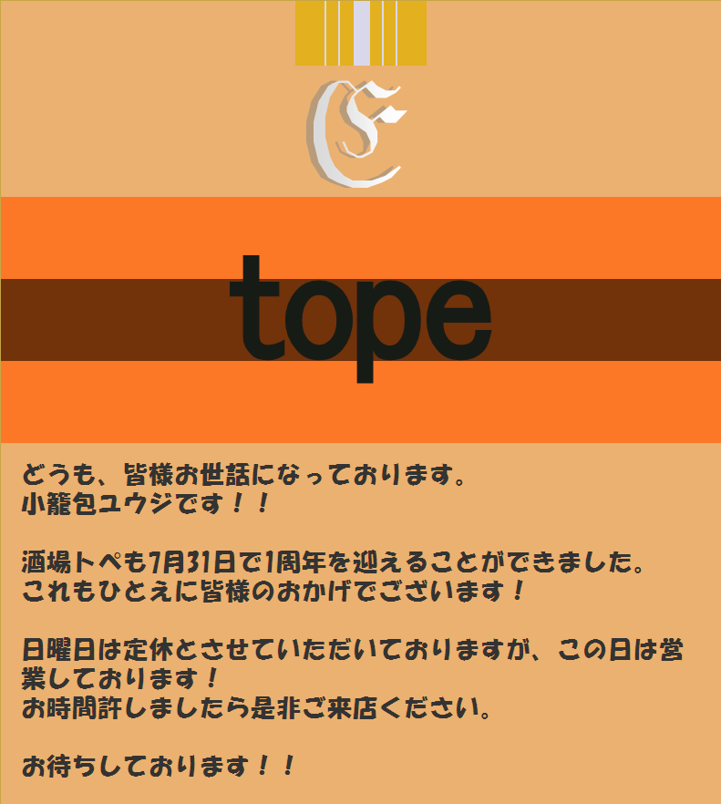 tope_20110731.PNG