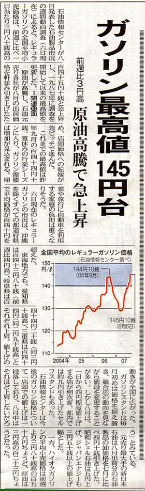 2007年8月9日の中日新聞1面「ガソリン最高値145円台」