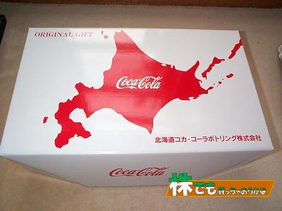 北海道コカコーラボトリング株主優待