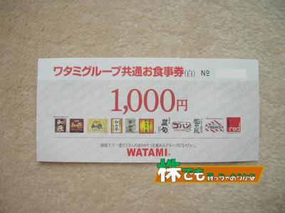 ワタミ1000円割引券