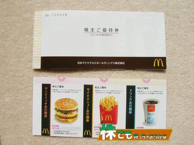 日本マクドナルド株主優待