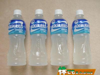 コカコーラウエスト株主優待のアクエリアス12本
