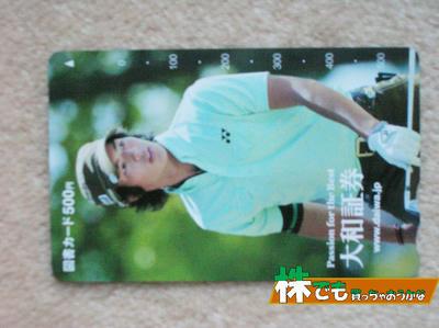 石川遼の写真つき図書カード