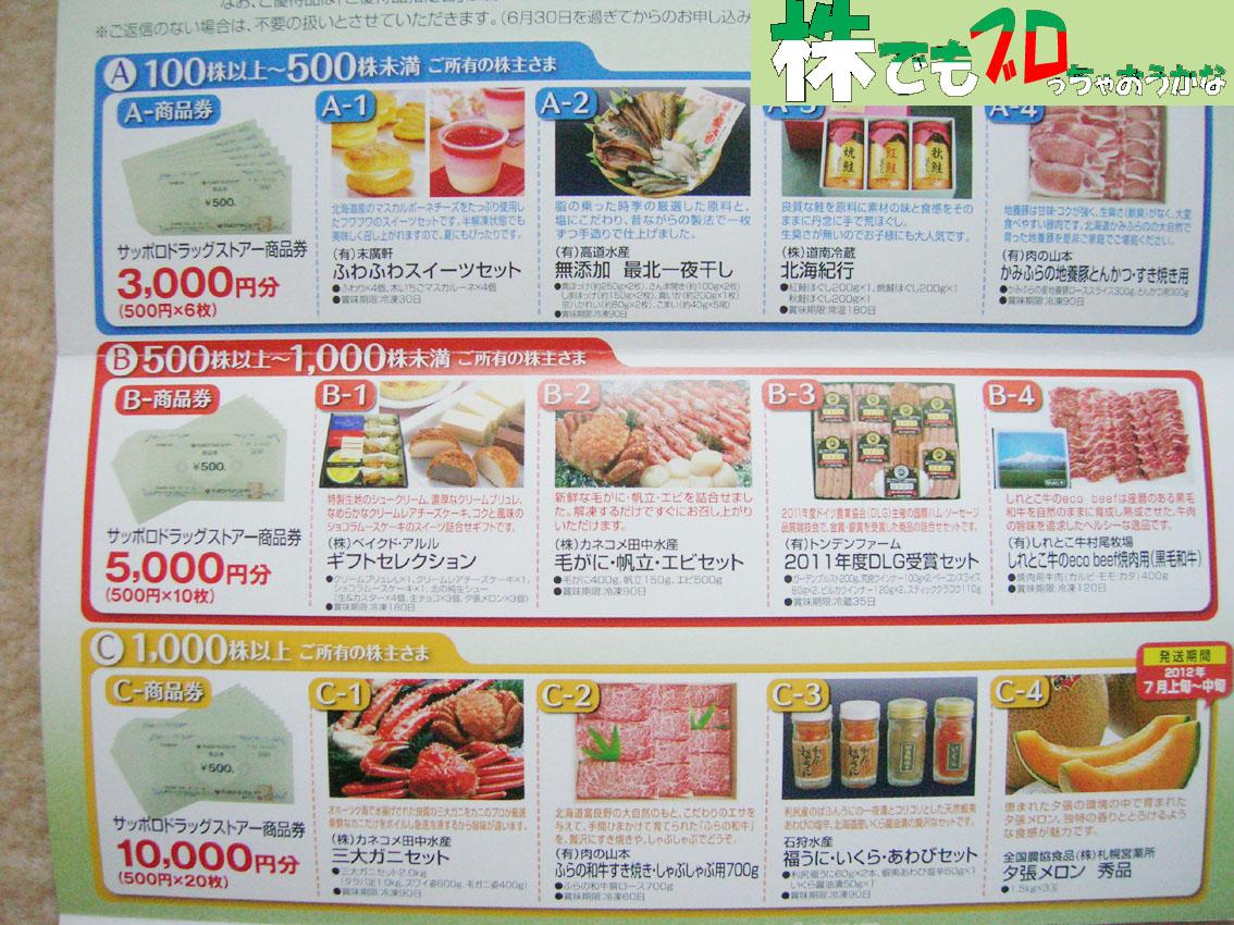 株主優待または北海道特産品から選択|サッポロドラッグストア株主優待