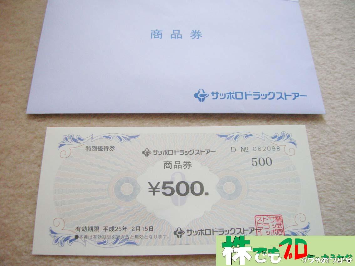 500円の商品券|サッポロドラッグストア株主優待