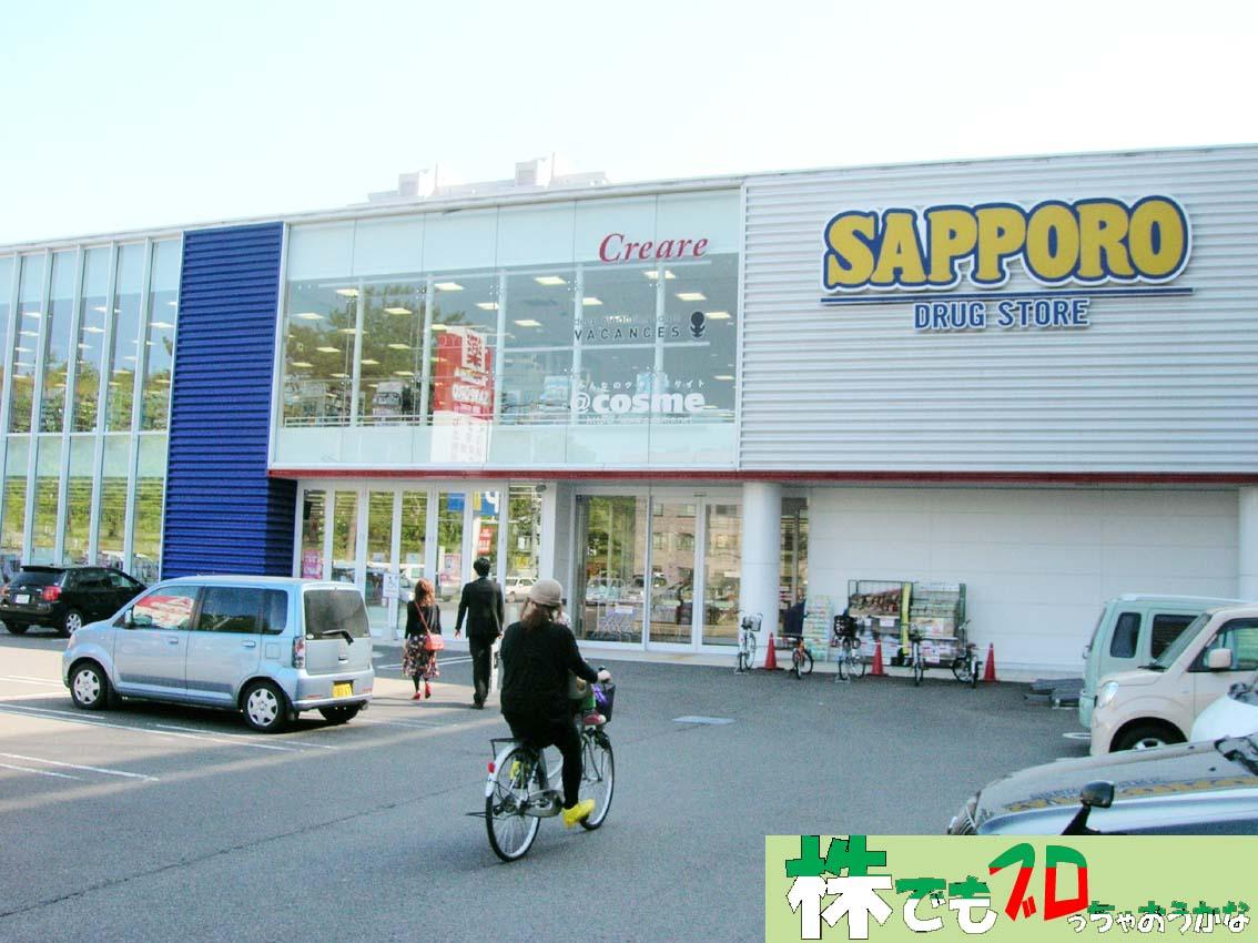 サッポロドラッグストア中の島店