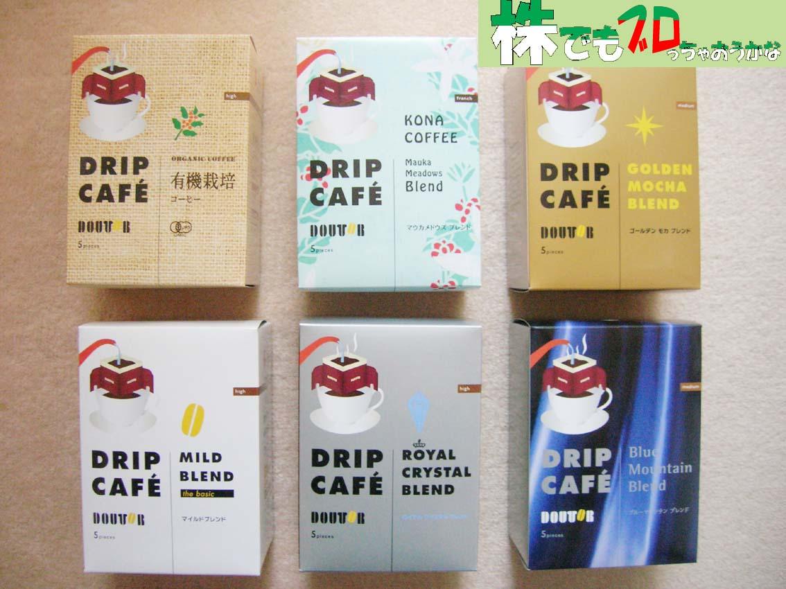ドリップコーヒー|ドトール・日レスHD株主優待