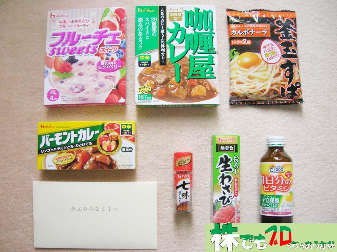 1000円相当の商品詰合せ|ハウス食品株主優待