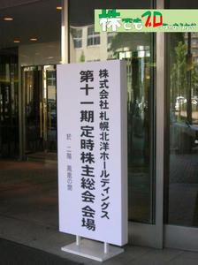 札幌北洋株主総会立て札
