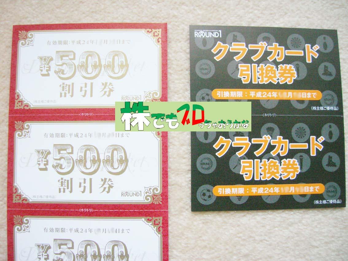 500円の割引券とクラブカード引換券|ラウンドワン株主優待