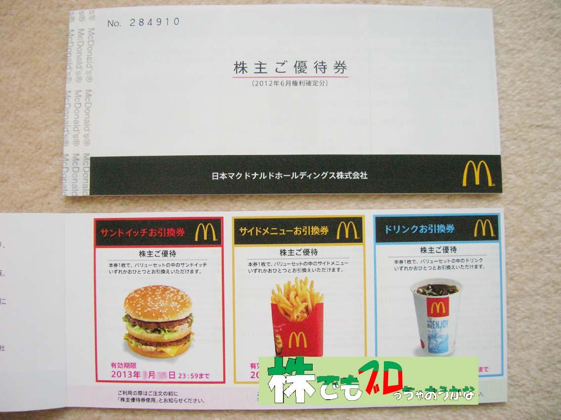サンドイッチ、サイドメニー、ドリンク引換券|日本マクドナルドHD株主優待