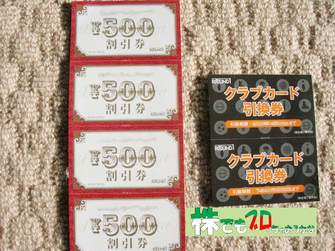 500円割引券とクラブカード引換券|ラウンドワン株主優待