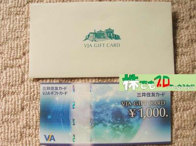 VJAカード|ダイイチ株主優待