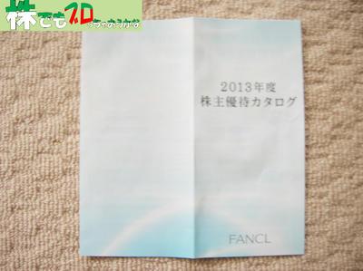 株主優待カタログ|ファンケル株主優待