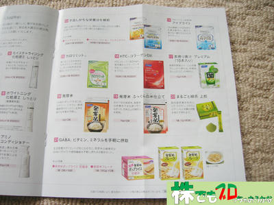 こだわりの2点コース・サプリメント・健康食品|ファンケル株主優待