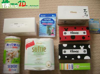 家庭用品詰め合わせ|日本製紙株主優待