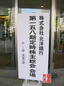 北洋銀行株主総会