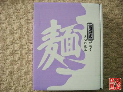 博多ラーメン|ユニプレス株主優待