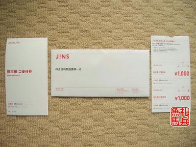 JIN株主優待券