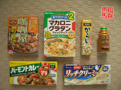 食品|ハウス食品グループ株主優待